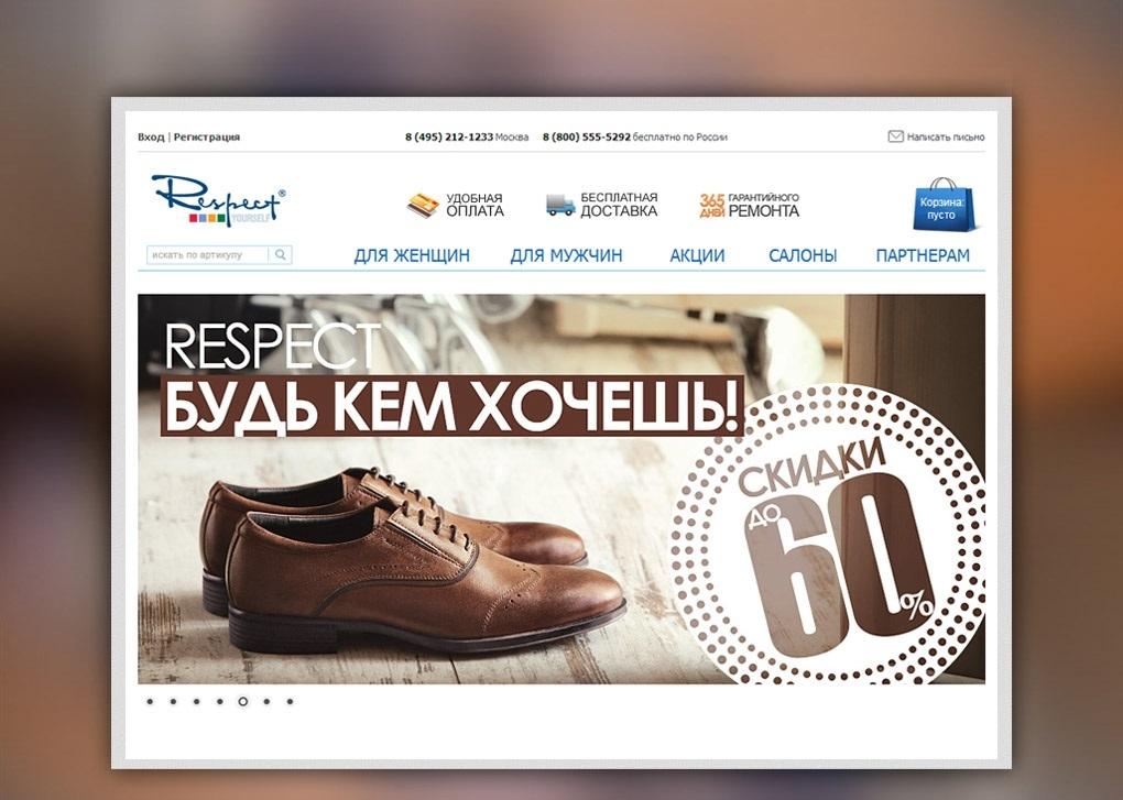 Интернет-магазин обуви «Respect-shoes» с 1С 7.7 respect-shoes.ru 7f6384cbfb50b